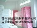 蘇州EPE珍珠棉 4