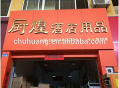 Guangzhou Kitchen Bright Hotel Suplies Co,.Ltd