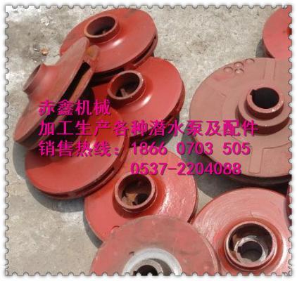 胳膊排污水泵配件叶轮 1