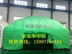 救援指揮充氣帳篷