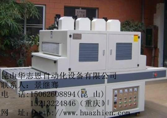供應崑山UV機 1