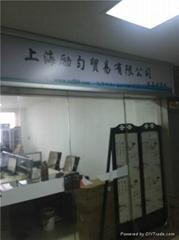 上海励匀实业有限公司