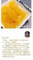 欧莱德橘子罐头 5