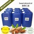 供應進口甜杏仁油