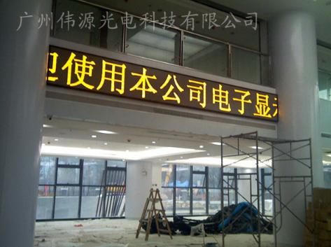 廣州偉源Led室內單色顯示屏  2