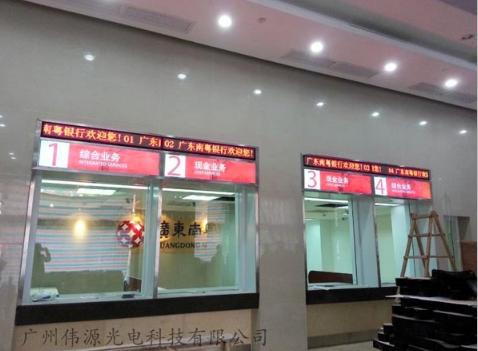 廣州偉源Led室內單色顯示屏  3