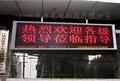 廣州偉源Led室內單色顯示屏  4
