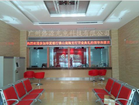 廣州偉源Led室內單色顯示屏  5