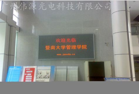 廣州偉源LED室內雙色顯示屏 1