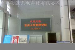 广州伟源LED室内双色显示屏