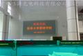 廣州偉源LED室內雙色顯示屏 2