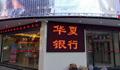 廣州偉源LED室外單色顯示屏 1