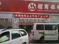 廣州偉源LED室外單色顯示屏 2