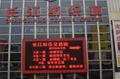 廣州偉源LED室外單色顯示屏 3