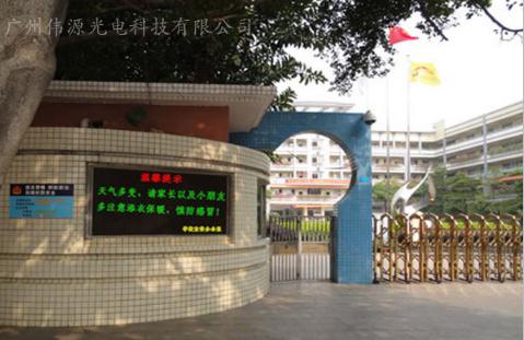 廣州偉源LED室外雙色顯示屏 2