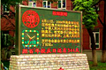 廣州偉源LED室外雙色顯示屏 4
