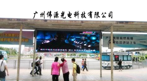 廣州偉源LED室外全彩顯示屏 2