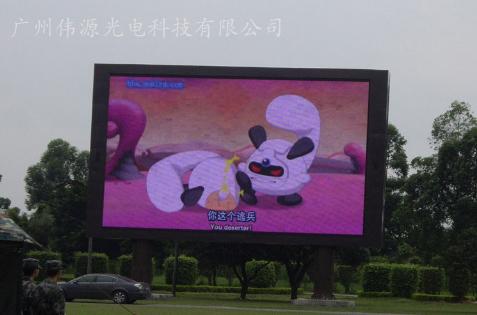 廣州偉源LED室外全彩顯示屏 3