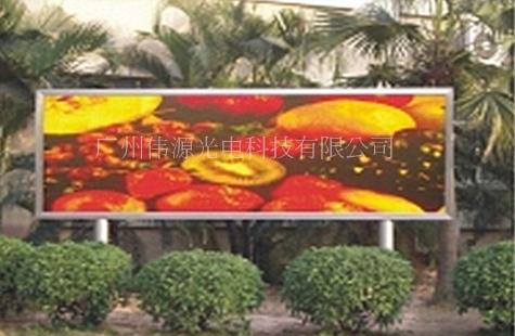廣州偉源LED室外全彩顯示屏 4