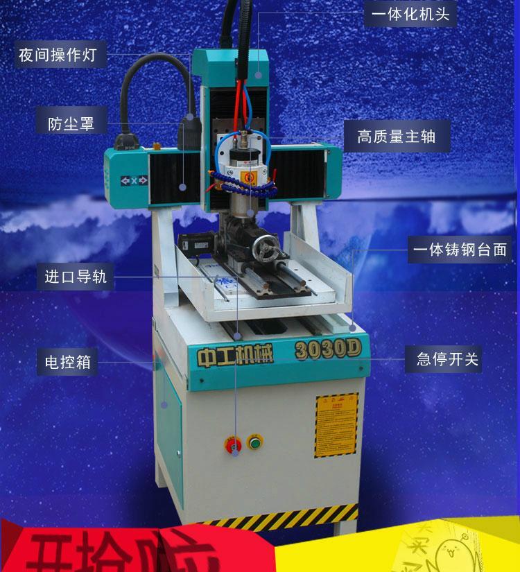 中工機械 ZG-3030D小型電動雕刻機 2