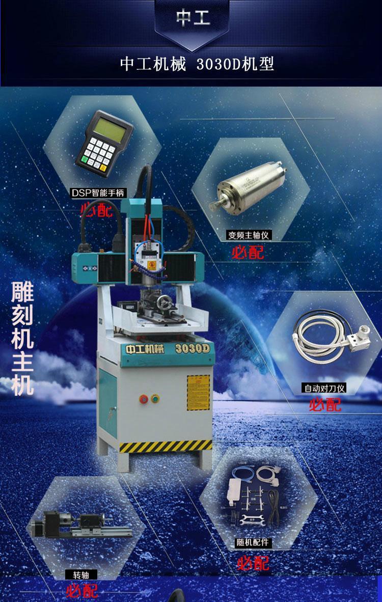 中工機械 ZG-3030D小型電動雕刻機 3