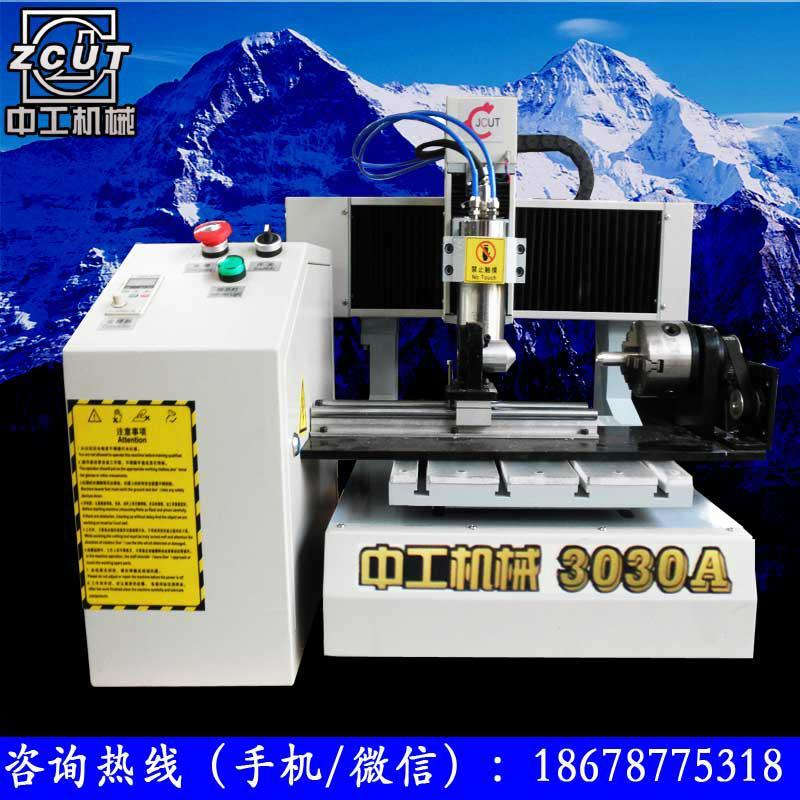 中工機械 ZG-3030A-小型玉石雕刻機 5