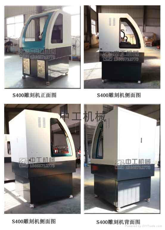 中工機械 S400金屬雕刻機 1