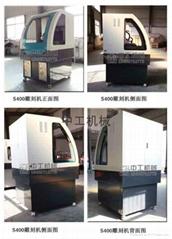 中工机械 S400金属雕刻机