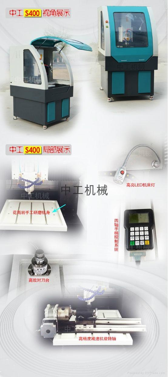 中工機械 S400金屬雕刻機 4