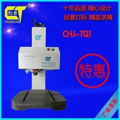 創景直銷通用型多功能氣動金屬打標機