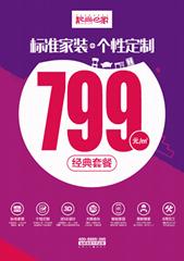 靓尚e家799元/M经典套餐,满足全国装修需求