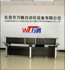 东莞市万腾自动化设备有限公司