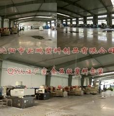 瀋陽市云鵬塑料制品有限公司