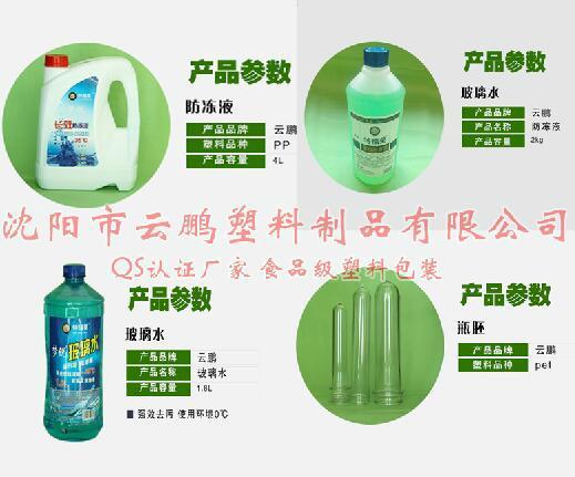 車用防凍液瓶 1