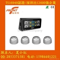 High quality solar power tpms tire pressure monitoring system