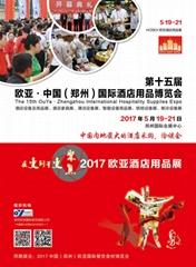 中国(郑州)欧亚国际酒店用品博览会