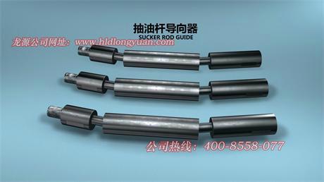 抽油杆导向器在抽油机井中的应用效果 2