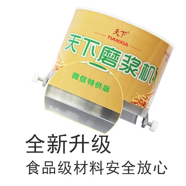 豆浆机五谷精磨器 3