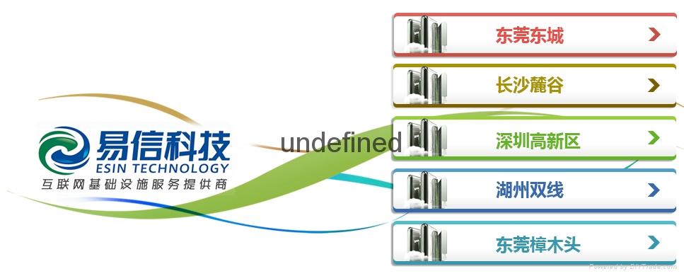 IDC服務器托管 1