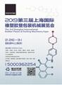 RPPE2019 第三届 上海国际橡塑胶暨包装机械展览会 2