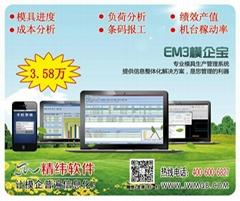 供应模具项目管理系统 EM3模企宝 精纬软件