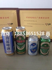 500ml拉罐啤酒招商