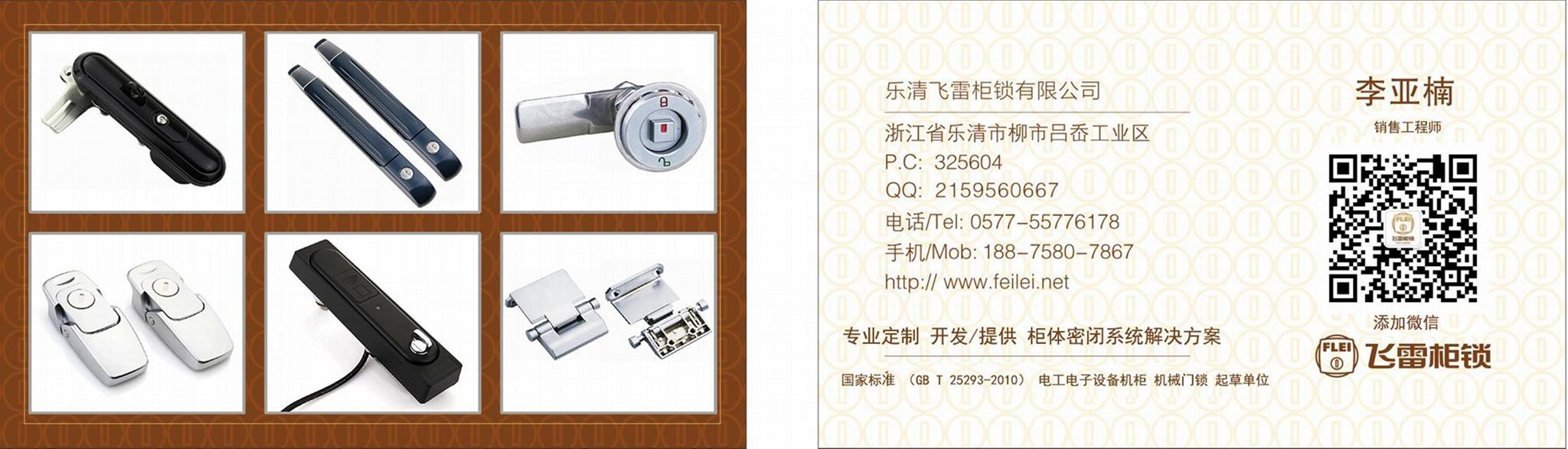 高壓電氣櫃鉸鏈 5