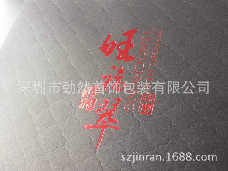特种纸压印加厚黑卡 2