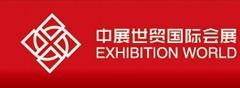 2018年埃及国际电力展览会