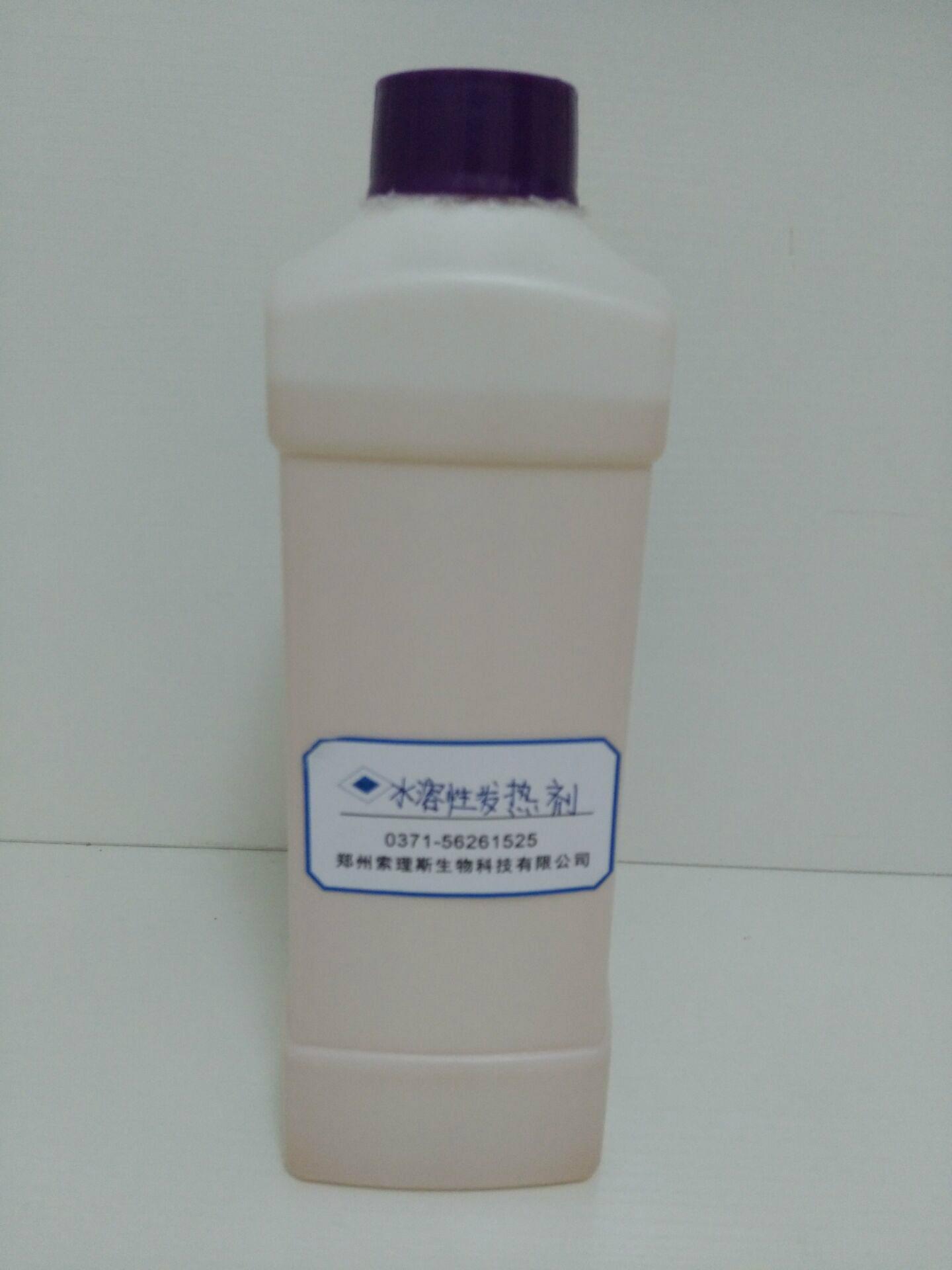 水溶性发热剂 1