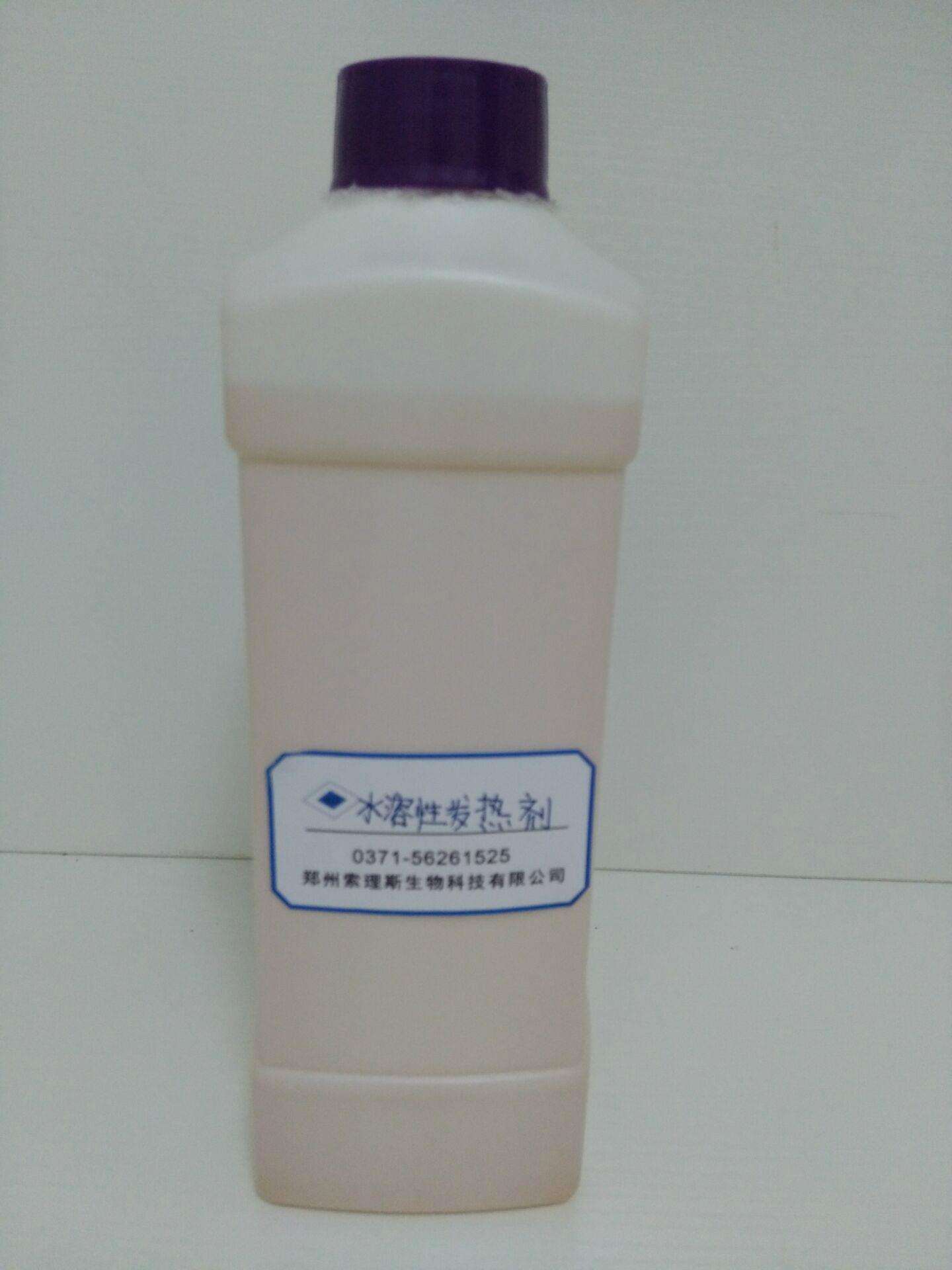 水溶性发热剂 2