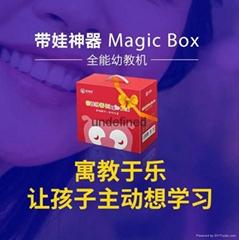 屁颠虫Magic Box娱乐学习教育机