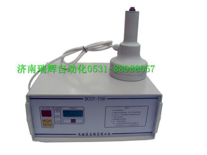 山東潤滑油封口機-小型手持封口機-電磁感應鋁箔封口機 1