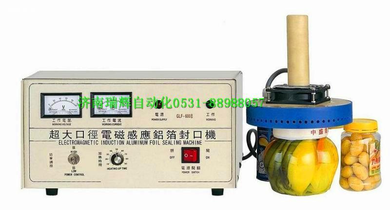 山東潤滑油封口機-小型手持封口機-電磁感應鋁箔封口機 3